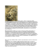 Пабло Пикасо Жена с мандолина1909