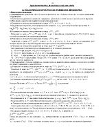 Алгебра - уроци