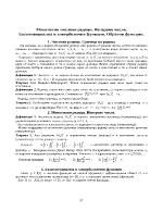 Монотонни числови редици Неперово число Експоненциална и хиперболични функции Обратни функции