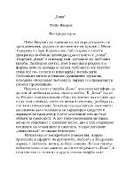 Блян- Пейо Яворов