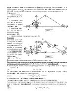 Упражнение по геометрия