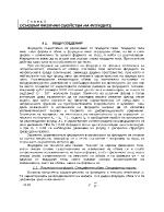 Ръководство по механика на хлуидите
