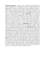 Есхил - Прикованият Прометей - преразказ
