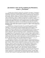 Духовният свят на българина във вазовата повест чичовци