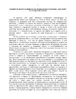 Парите и силата на Жорж Дюроа в романа Бел Ами