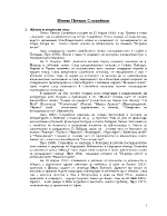 Пенчо Славейков и неговото творчество