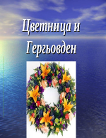 Презентация за християнските празници Гергьовден и Цветница