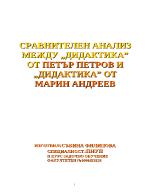 Сравнителен анализ между Дидактика от Петър Петров и Дидактика от Марин Андреев