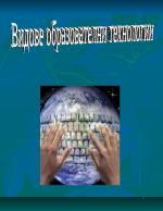 Видове образователни технологии