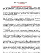 Разработеми теми за държавен по Наказателно процесуално право