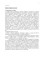 Развити теми по quotБанково Счетоводствоquot за гимназии
