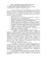 Разработени теми по quotИкономически анализquot за гимназии