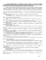 Разработени теми за държавен изпит по Данъчно право