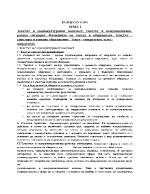 Разработени теми по Български език за зрелостен изпит