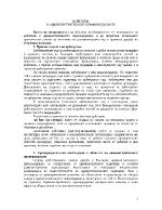 Арбитраж в административното правораздаване