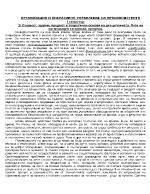 Организация и оперативно управление на производството - I семестър