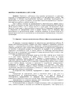 Фирма и фирмена структура