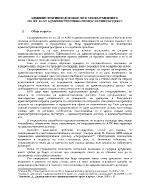 Административен договор ли е споразумението по чл 20 от административно-процесуалния кодекс