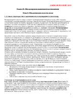 Международни икономически отношения международен валутен пазар