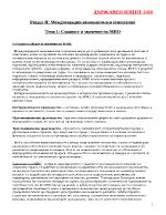Международни икономически отношения същност и значение на мио