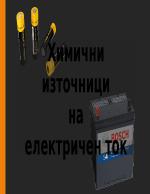 Химични източници на електричен ток