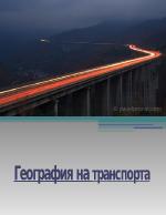 География на транспорта
