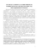Анализ на условията за осъществяване на външнотърговски сделки в България след присъединяването й към ЕС