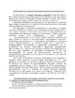 Приобщаване на България към Общата търговска политика на ЕС