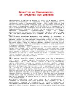 Династия на Каролингите От кралство към империя