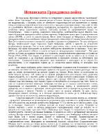 Испанската Гражданска война