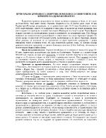 Разработен конспект от теми за държавен изпит по Животновъдство