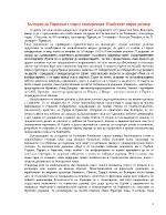 България на Парижката мирна конференция Ньойският мирен договор