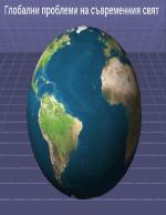 Глобални проблеми на съвременния свят
