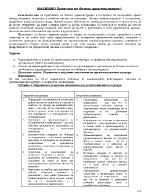 BAEB558D Практика по бизнес администрация І