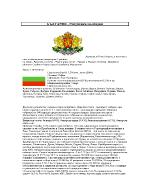 БЪЛГАРИЯ Република България