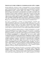 Българо-либийските отношения до края на 90-те години