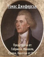 Томас Джеферсън