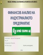ФИНАНСОВ АНАЛИЗ НА ИНДУСТРИАЛНОТО ПРЕДПРИЯТИЕ