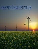 Енергийни ресурси на света