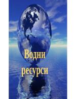 Водни ресурси на света