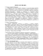 Кратки лекции по Бизнес комуникации