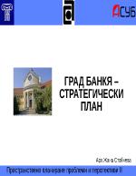 Град Банкя