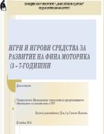 ИГРИ И ИГРОВИ СРЕДСТВА ЗА РАЗВИТИЕ НА ФИНА МОТОРИКА11 3 7-ГОДИШНИ