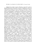 Крадецът на праскови по Емилиян Станев