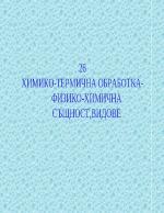 ХИМИКО-ТЕРМИЧНА ОБРАБОТКА-ФИЗИКО-ХИМИЧНА СЪЩНОСТВИДОВЕ
