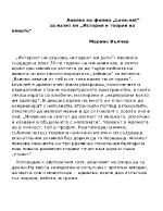 Анализ на филма Lovenet за изпит по История и теория на киното