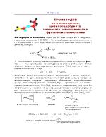 ПРОИЗВОДНИ на въглеродната циановодородната циановата изоциановата и фулминовата киселина