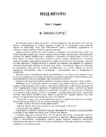 Иван Вазов - Под игото част I Манастирът