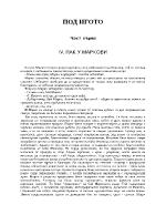 Иван Вазов - Под игото част I Пак у Маркови