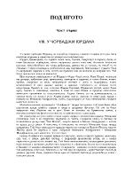 Иван Вазов - Под игото част I У чорбаджи Юрдана
